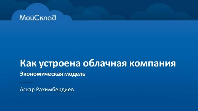 Как устроена облачная компания Экономическая модель Аскар Рахимбердиев
