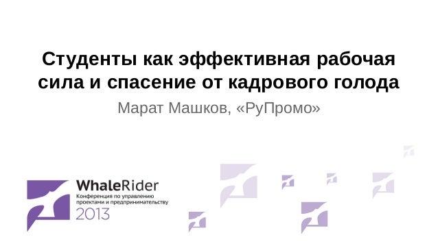 Студенты как эффективная рабочая сила и спасение от кадрового голода Марат Машков, «РуПромо»