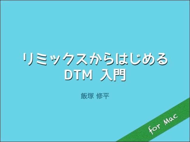 リミックスからはじめる DTM 入門 飯塚 修平  r fo  ac M