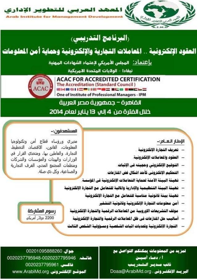 البرنامج التدريبي : العقود الإلكترونية .. المعاملات التجارية والإلكترونية وحماية أمن المعلومات القاهرة- جمهورية مصر العربي...