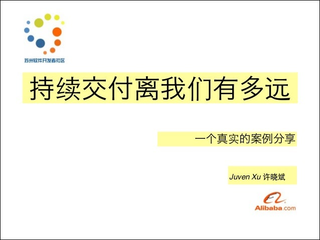 持续交付离我们有多远 一个真实的案例分享  Juven Xu 许晓斌
