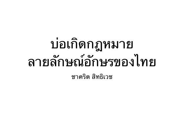 บ่อเกิดกฎหมาย ลายลักษณ์อักษรของไทย ชาคริต สิทธิเวช