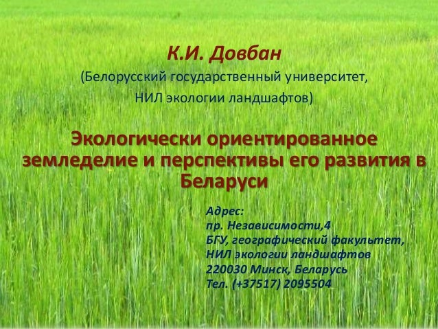 К.И. Довбан (Белорусский государственный университет, НИЛ экологии ландшафтов)  Экологически ориентированное земледелие и ...