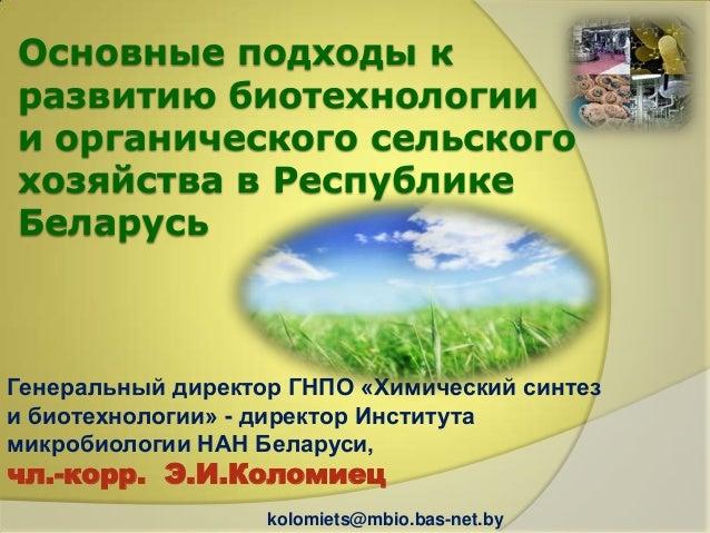 Основные подходы к развитию биотехнологии и органического сельского хозяйства в Республике Беларусь  Генеральный директор ...