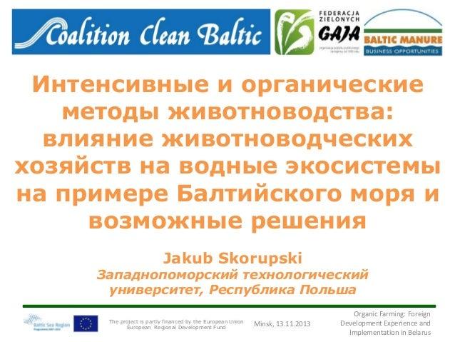 Интенсивные и органические методы животноводства: влияние животноводческих хозяйств на водные экосистемы на примере Балтий...