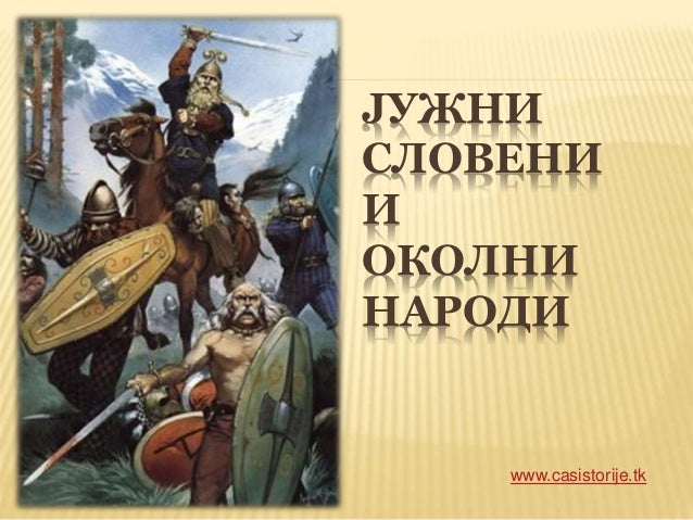 ЈУЖНИ СЛОВЕНИ И ОКОЛНИ НАРОДИ www.casistorije.tk