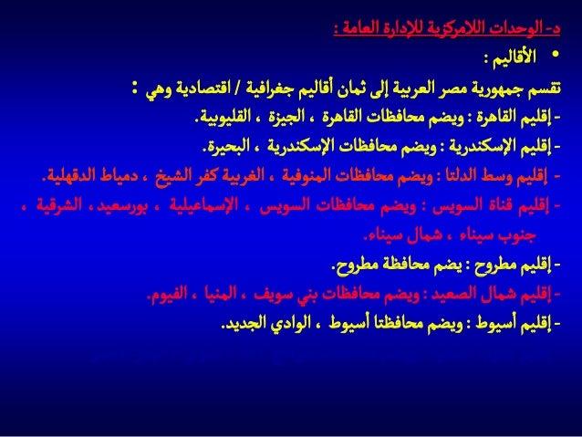 د- الوحدات الالمركزية لإلدارة العامة : • االقاليم : تقسم جمهورية مصر العربية إلى ثمان اقاليم جغرافية / اقتصادية وهي :...