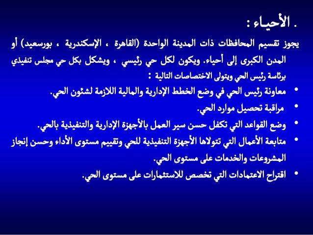 االحي اء : يجوز تقسيم المحافظات ذات المدينة الواحدة (القاهرة ، اإلسكندرية ، بورسعيد) او المدن الكبرى إلى احياء. ويكون...