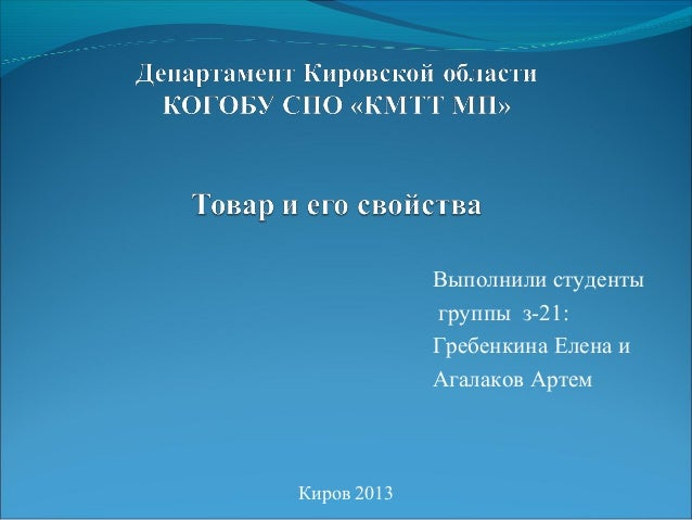 Выполнили студенты группы з-21: Гребенкина Елена и Агалаков Артем  Киров 2013