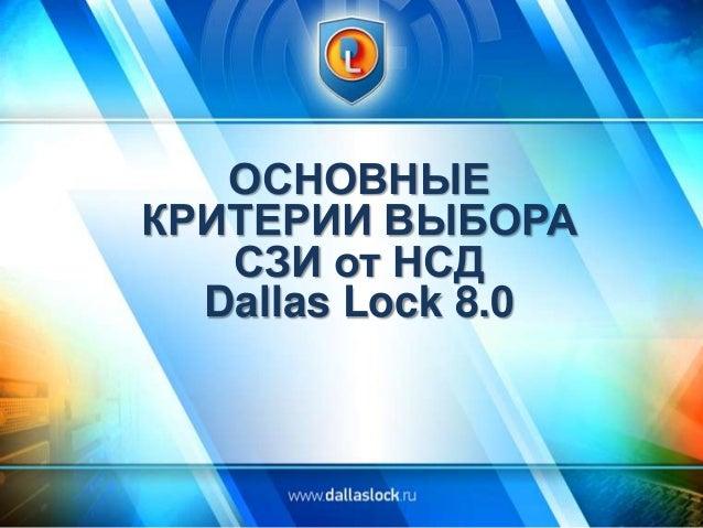 ОСНОВНЫЕ КРИТЕРИИ ВЫБОРА СЗИ от НСД Dallas Lock 8.0