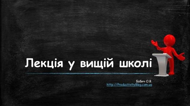 Лекція у вищій школі Бабич О.В. http://ProductivityBlog.com.ua