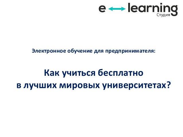 Электронное обучение для предпринимателя:  Как учиться бесплатно в лучших мировых университетах?