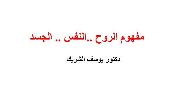 مفهوم الروح ..النفس .. الجسد دكتور يوسف الشريك