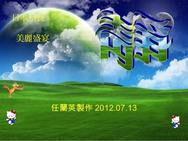 日本奈良 美麗盛宴  任蘭英製作 2012.07.13