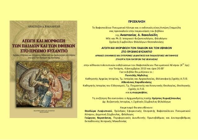 ΠΡΟΣΚΛΗΣΗ Το Βαφοπούλειο Πνευματικό Κέντρο και ο εκδοτικός οίκος Αντώνη Σταμούλη σας προσκαλούν στην παρουσίαση του βιβλίο...