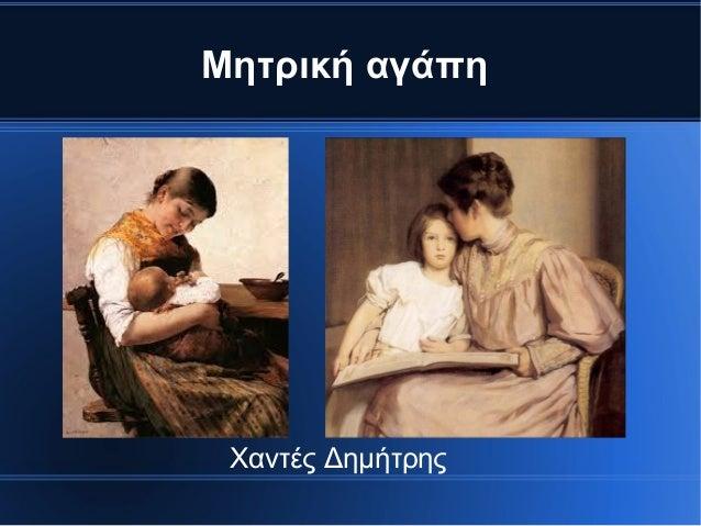 Μητρική αγάπη  Χαντές Δημήτρης