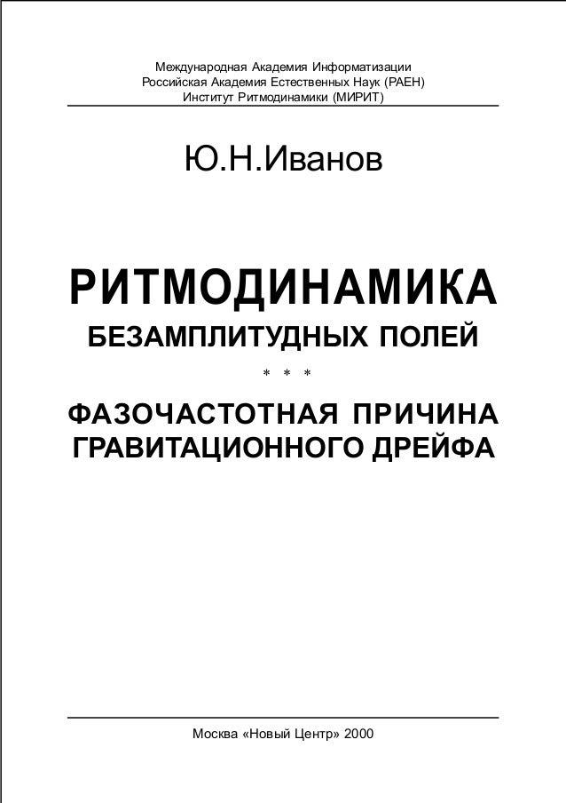 RHYTHMODYNAMICS of NATURE  1  Международная Академия Информатизации Российская Академия Естественных Наук (РАЕН) Институт ...