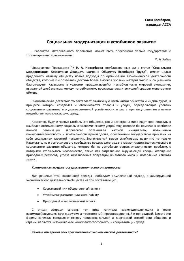 Саян Комбаров, кандидат АССА  Социальная модернизация и устойчивое развитие ...Равенство материального положения может быт...