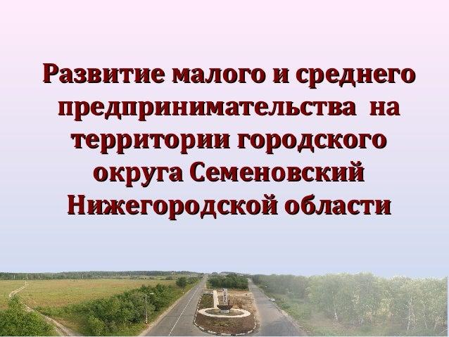 Развитие малого и среднего предпринимательства на территории городского округа Семеновский Нижегородской области