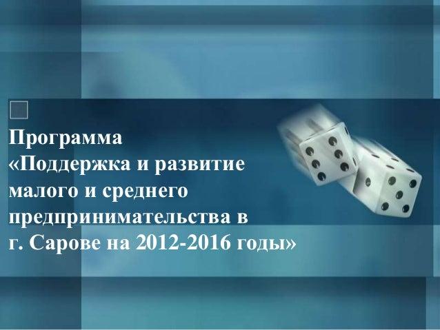 Программа «Поддержка и развитие малого и среднего предпринимательства в г. Сарове на 2012-2016 годы»