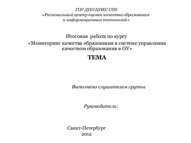 структура курсовой работы структура курсовой работы ГОУ ДПО ЦПКС СПб Региональный центр оценки качества образования и информационных технологий Итоговая работа