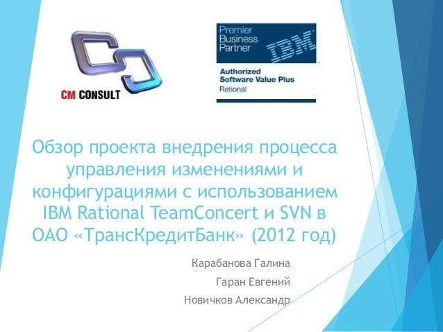 Обзор проекта внедрения процесса управления изменениями и конфигурациями с использованием IBM Rational TeamConcert и SVN в...