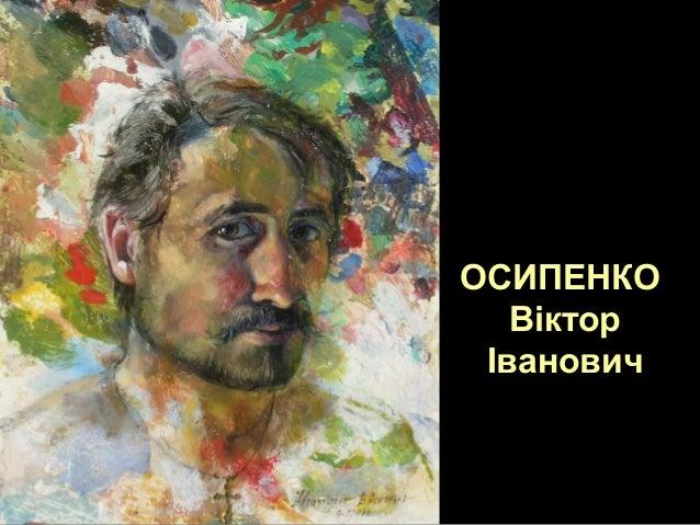 ОСИПЕНКО Віктор Іванович