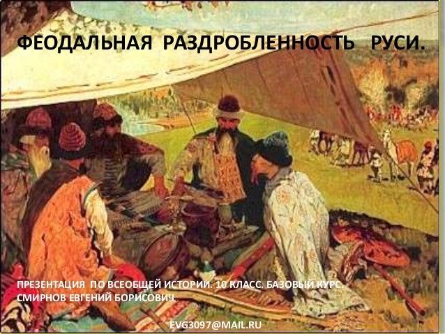 Феодалы на руси определение
