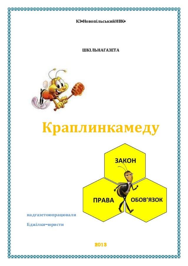 КЗ«НовопільськийНВК»  ШКІЛЬНАГАЗЕТА  Краплинкамеду  надгазетоюпрацювали Бджілки–юристи  2013