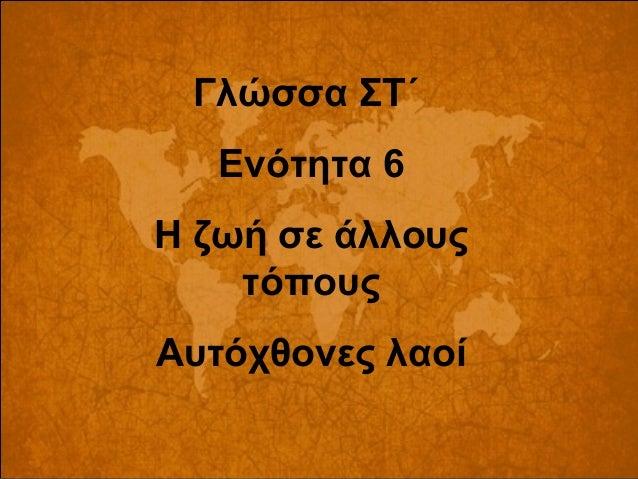Γλώσσα ΣΤ΄ Ενότητα 6 Η ζωή σε άλλους τόπους Αυτόχθονες λαοί