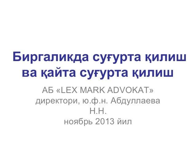 Биргаликда суғурта қилиш ва қайта суғурта қилиш АБ «LEX MARK ADVOKAT» директори, ю.ф.н. Абдуллаева Н.Н. ноябрь 2013 йил