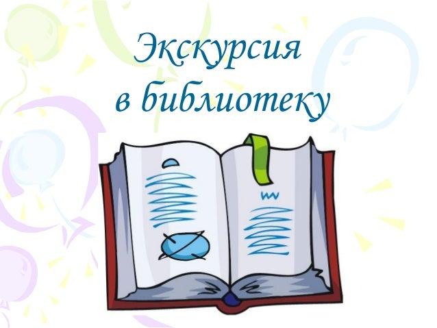 Экскурсии для библиотек сценарии