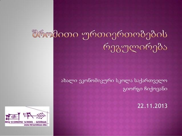 ახალი ეკონომიკური სკოლა საქართველო გიორგი ჩიქოვანი  22.11.2013