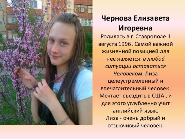 Чернова Елизавета Игоревна Родилась в г. Ставрополе 1 августа 1996 . Самой важной жизненной позицией для нее является: в л...