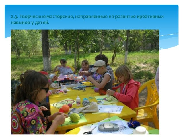 2.3. Творческие мастерские, направленные на развитие креативных навыков у детей.