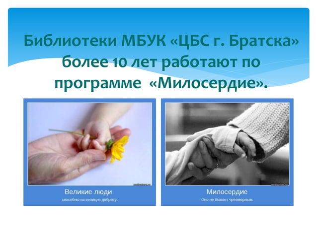 Библиотеки МБУК «ЦБС г. Братска» более 10 лет работают по программе «Милосердие».