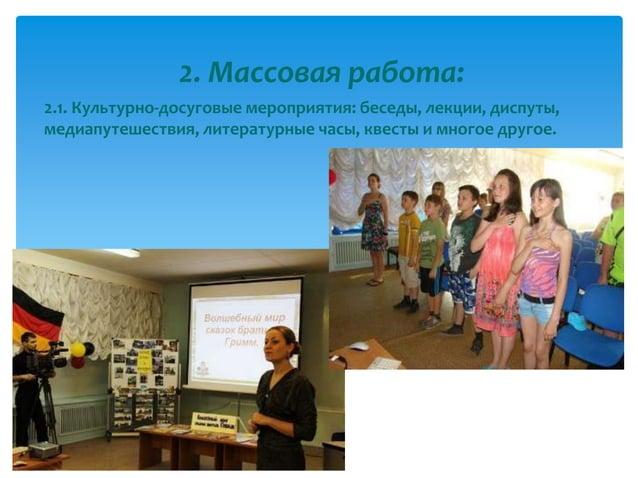 2. Массовая работа: 2.1. Культурно-досуговые мероприятия: беседы, лекции, диспуты, медиапутешествия, литературные часы, кв...