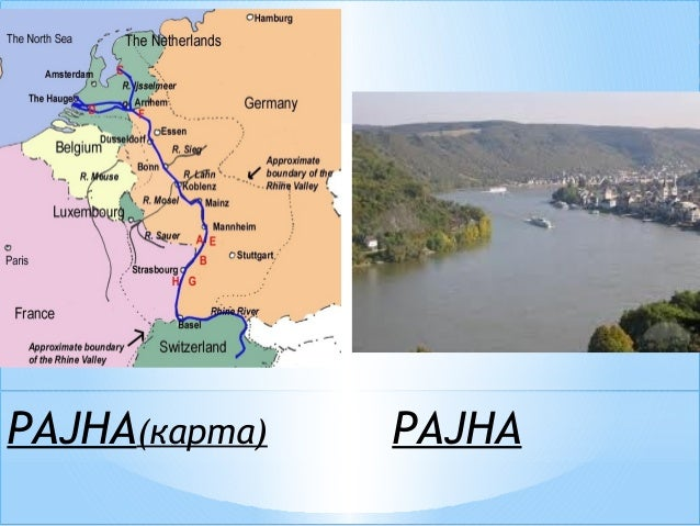 Reke Evrope