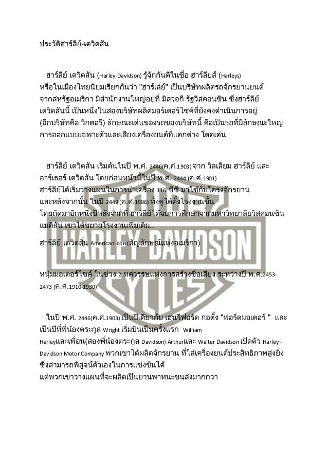 ---  Harley-Davidson)  Harleys)  2446(  1903) 2444 (  1901)  116 2449 (  1906)  American Icon (  2 2473 (  2453-  1910-193...