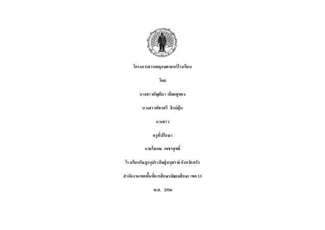 โครงการสวนพฤกษศาสตร์ โรงเรียน โดย นางสาวกัญติมา เอียดชูทอง นางสาวพัชรศรี สิงห์ สุ้น นางสาว ครูที่ปรึกษา นายโสภณ เพชรสุ ทธิ...