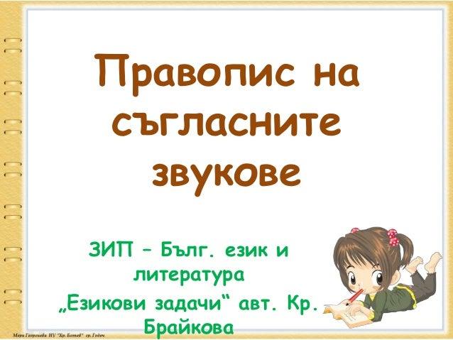 """Правопис на съгласните звукове ЗИП – Бълг. език и литература """"Езикови задачи"""" авт. Кр. Брайкова"""