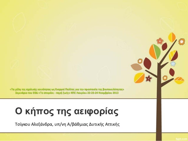 «Τα μέλη της σχολικής κοινότητας ως Ενεργοί Πολίτες για την προστασία της βιοποικιλότητας» Σεμινάριο του ΕΘΔ «Το σποράκι -...