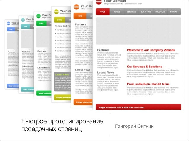 Быстрое прототипирование посадочных страниц  Григорий Ситнин