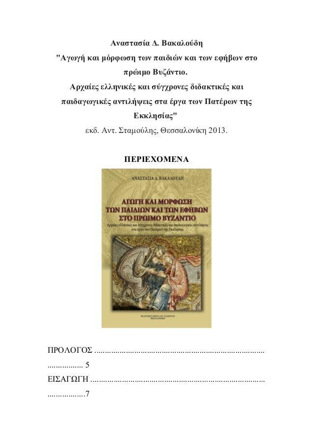 """Αναστασία Δ. Βακαλούδη """"Αγωγή και μόρφωση των παιδιών και των εφήβων στο πρώιμο Βυζάντιο. Αρχαίες ελληνικές και σύγχρονες ..."""