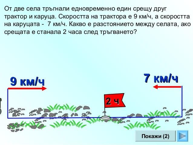 Басейн събира 300 м3 вода и се пълни от две тръби. Водата от първата тръба се влива със скорост 20 м3/ч, а от втората тръб...