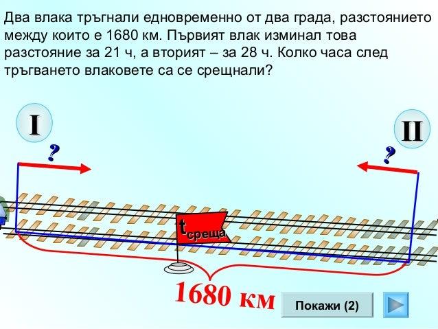 От две точки, отдалечени на 200 км една от друга, едновременно тръгнали в една и съща посока велосипедист и автобус. Скоро...