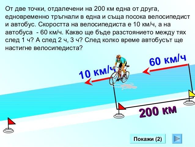 Иван тръгнал след Сашо, когато разстоянието между тях било 100 м. Иван се движел със скорост 80 м/мин., а Сашо – със скоро...