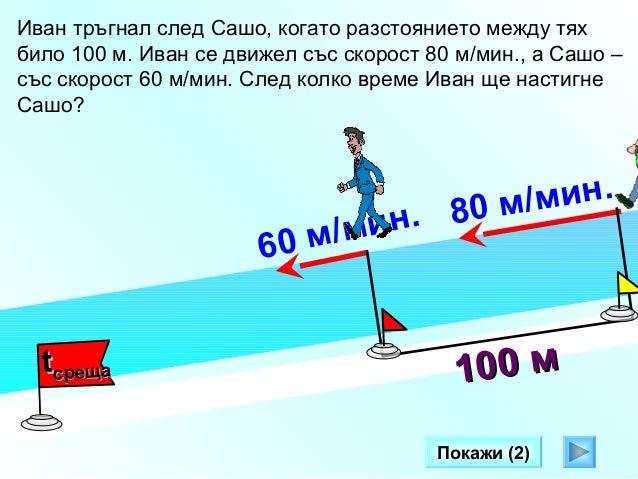 От град А и град В едновременно в една и съща посока тръгнали два влака. Скоростта на първия влак е 80 км/ч, а скоростта н...