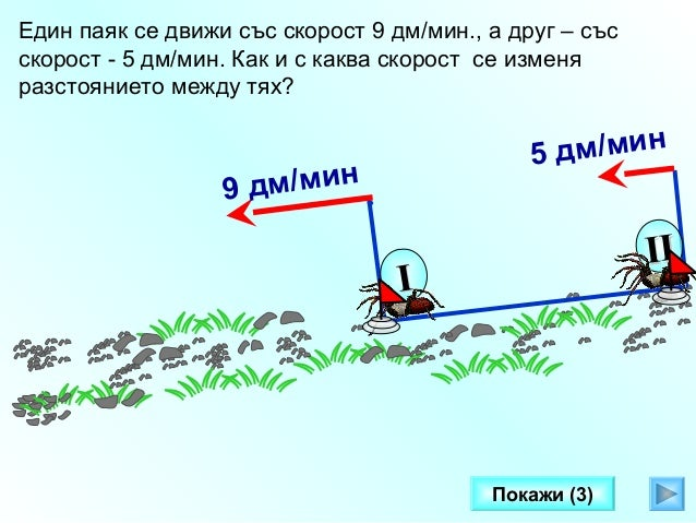 задачи от движение Slide 2