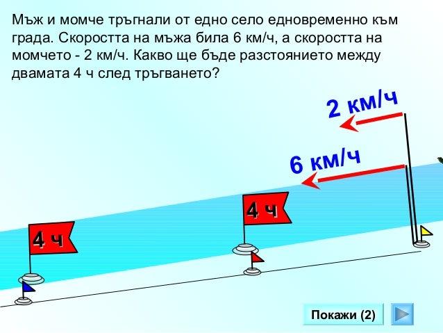 Разстоянието между две аерогари е 500 км. От едната аерогара излетял самолет, а от другата, в същата посока, излетял верто...